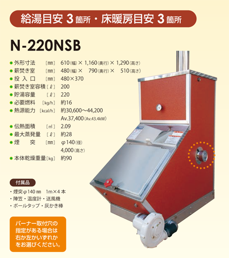 Products_n-220nsb