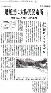 長野市民新聞0213