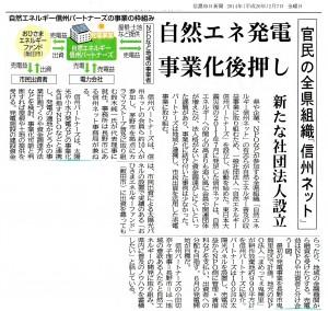 20140207信濃毎日新聞