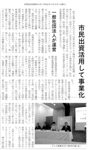 20140225長野経済新聞