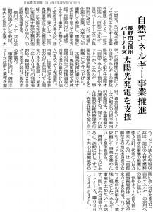 20140302日本農業新聞