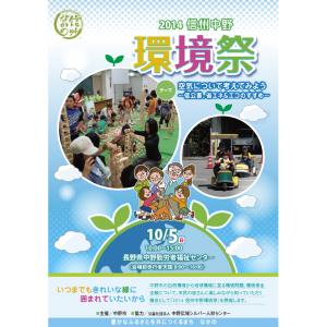 2014信州中野環境祭